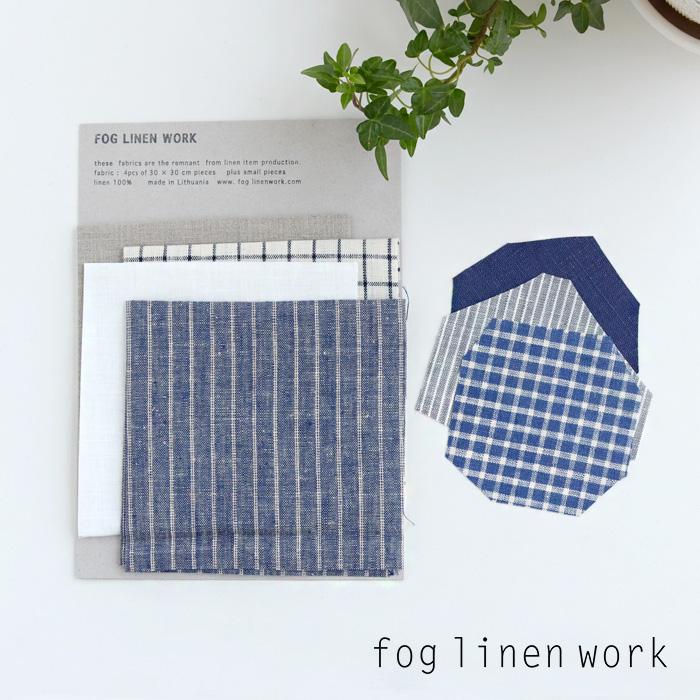 fog linen work フォグリネンワーク<br>リトアニアリネンの大判はぎれセット(30×30cmのハギレ4枚と変形ハギレ3枚)<br>【AS】【ZK】(ASFLW-HLS001)(2018312)[SO]