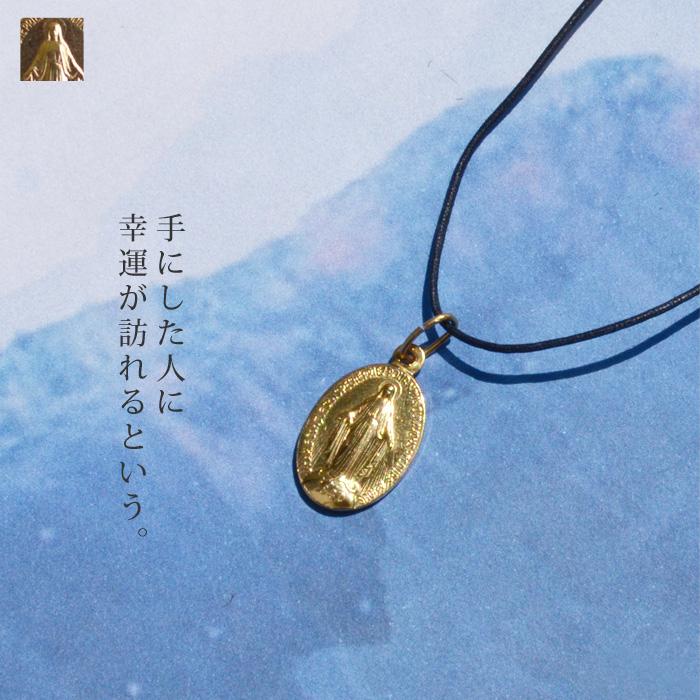 パリのお土産<br>パリの奇跡のメダイ教会 メダル ネックレス/ブレスレット(ゴールド)<br>【AS】【ZK】(ASFR-0005)(2017242)