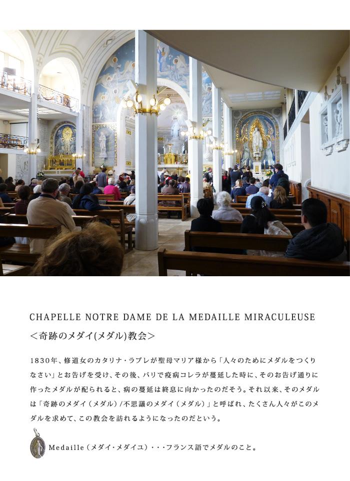 パリのお土産<br>パリの奇跡のメダイ教会  メダル ネックレス/ブレスレット(アンティークシルバー)<br>【AS】【ZK】(ASFR-0018)(2017242)