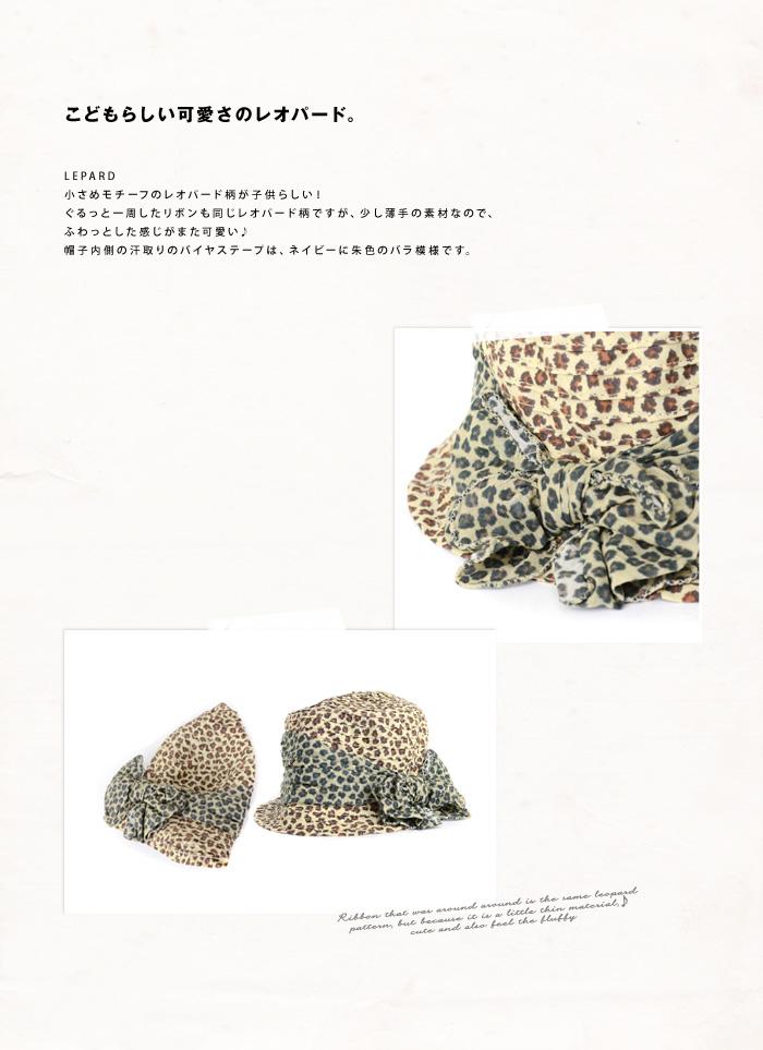 GREVI グレヴィ レオパード柄 コットンブレードハット (キッズ) 【SS】【ZK】(31GV-5190)