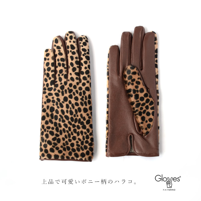 Gloves グローブス<br>ダルメシアンハラコ×ラムレザーグローブ(スマホ対応)<br>【AW】【ZK】(42GL-CA249)