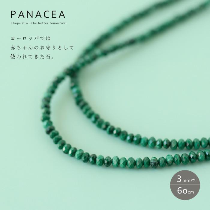 PANACEA パナセア<br>マラカイト ネックレス(60cm)<br>【ZK】(ASPNC-MALACH-3-60)(2020101)【パワーストーン】【魔除け】