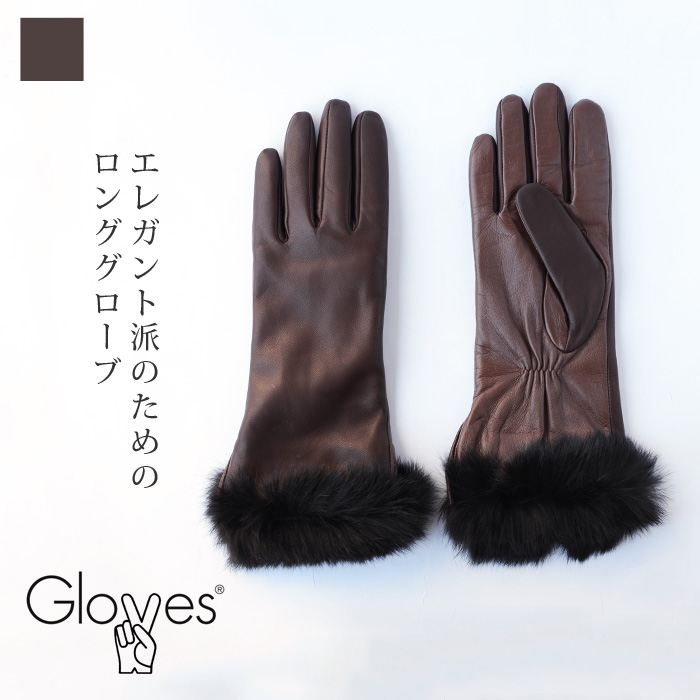 Gloves グローブス<br>ラビットファー付き ラムレザーロンググローブ(スマホ対応)<br>【AW】【ZK】(42GL-CA862)