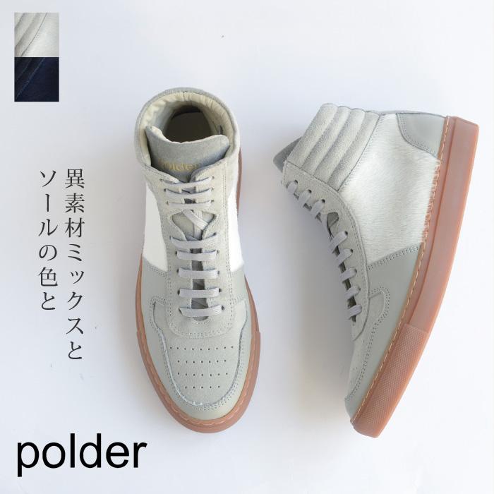 polder ポルダー<br>ハラコ異素材コンビネーション ハイカットスニーカー <polderデザインNATIONAL STANDARD><br>(72PO-W01)(2017402)[SO]