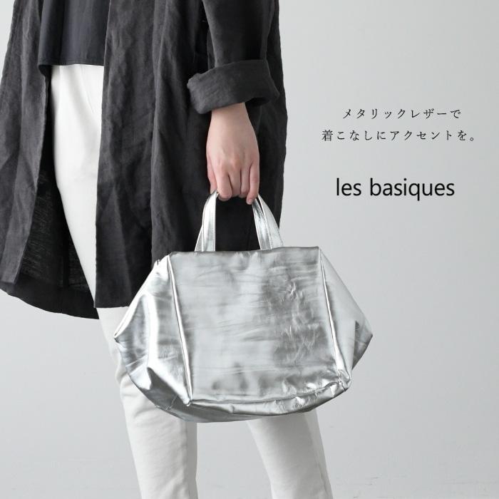 les basiques レバシック/JESS BAG ジェスバッグ<br>メタリックレザーキューブ型バッグ<br>(01LE-7004SI)(2020133)[SO]