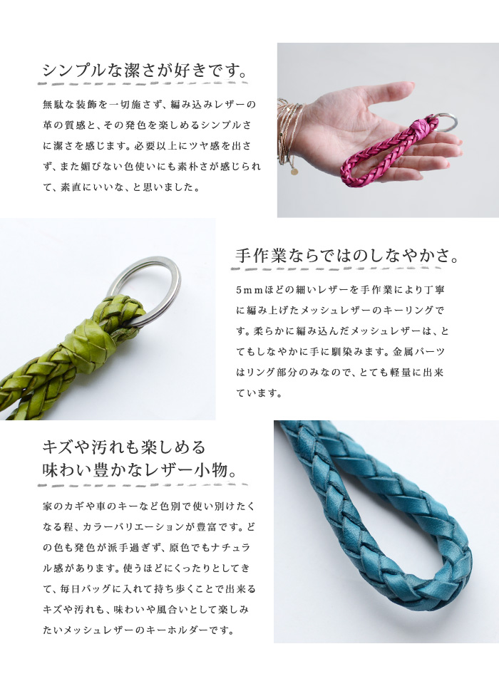 ANGLO LEATHER CRAFT アングロ レザークラフト<br>メッシュ レザー キーリング<br>(ASAG-KEYFOBS)[SO]