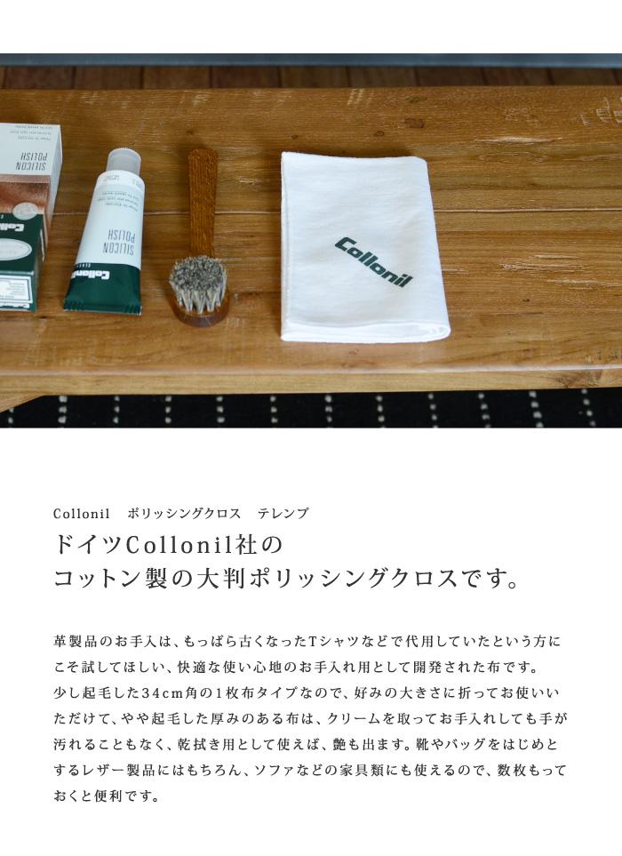 <クーポン除外><br>Collonil コロニル<br>ポリッシングクロス テレンプ<br>【AS】【ZK】(ASCN-CLOTH)