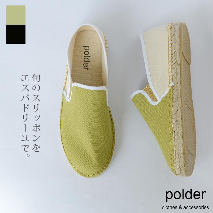 polder ポルダーコットンキャンバス 配色使い スリッポンエスパドリーユ(全2色)(41PO-JIMO)[SO]