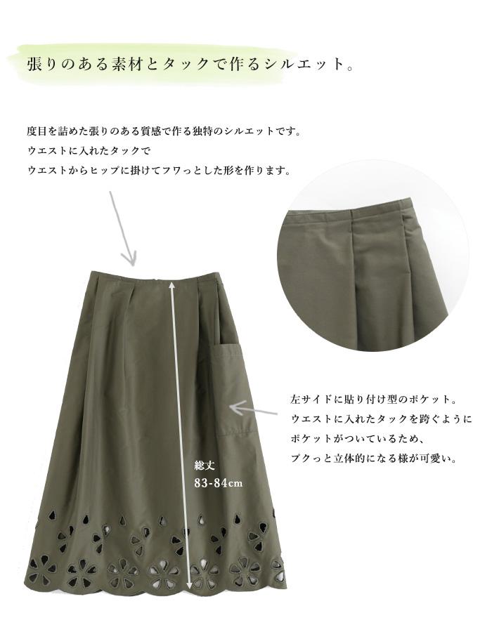 SOFIE D'HOORE ソフィードール<br>カットワークレースポケット付きコットンスカート<Midi embroidered skirt patch pocket><br>《メール便不可》【AP】(91SO-SWERTIA)(2019201)