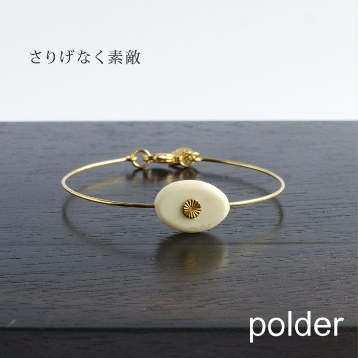 polder ポルダー<br>ホワイトストーンモチーフブレスレット バングル<br>【AS】【ZK】(72PO-RIETBRA2)(2017422)