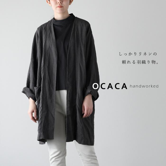 OCACA オカカ<br>ベルギーリネンのノーカラーコート ロングカーデ<pepe><br>【AP】(01OCC-PEPE)(2020143)