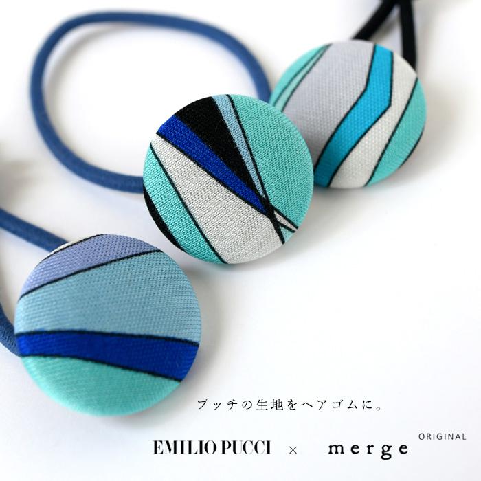 EMILIO PUCCI エミリオプッチ<br>【限定数】EMILIO PUCCIのヴィスコース生地で作ったくるみボタンのヘアゴム(ブルー系)<br>merge ORIGINAL オリジナル<br>【ZK】(ASPUCCI-GOMME2)(2019422)[SO]