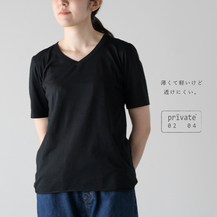 private 0204 プライベート0204<br>コットン天竺 Vネック  ベーシックTシャツ<br>(01PR-N-D-121)(2020161)[SO]