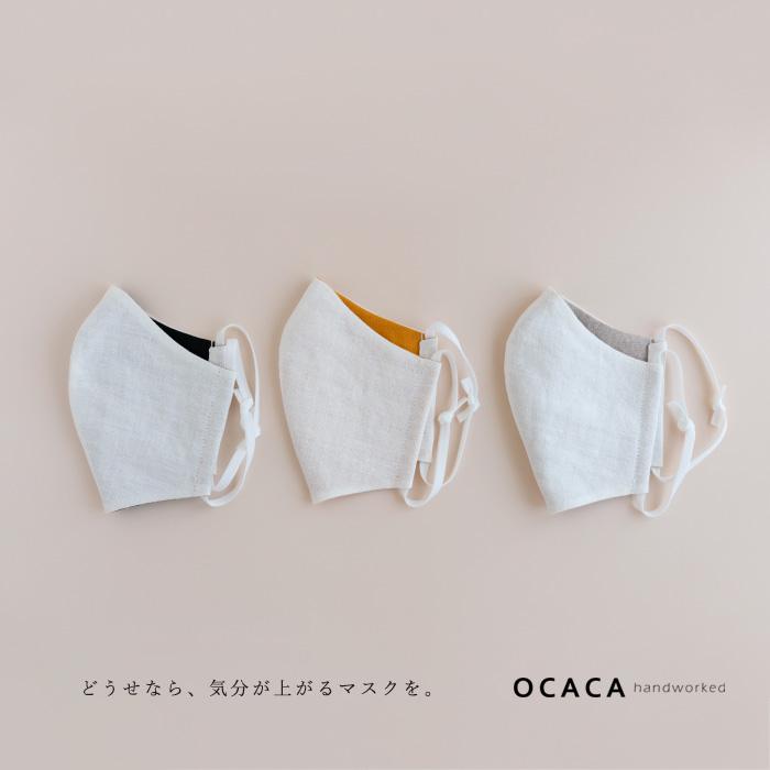 OCACA オカカ<br>ベルギーリネンのリバーシブルマスク(オフホワイト)<MASK1><br>【ZK】(01OCC-MASK1)