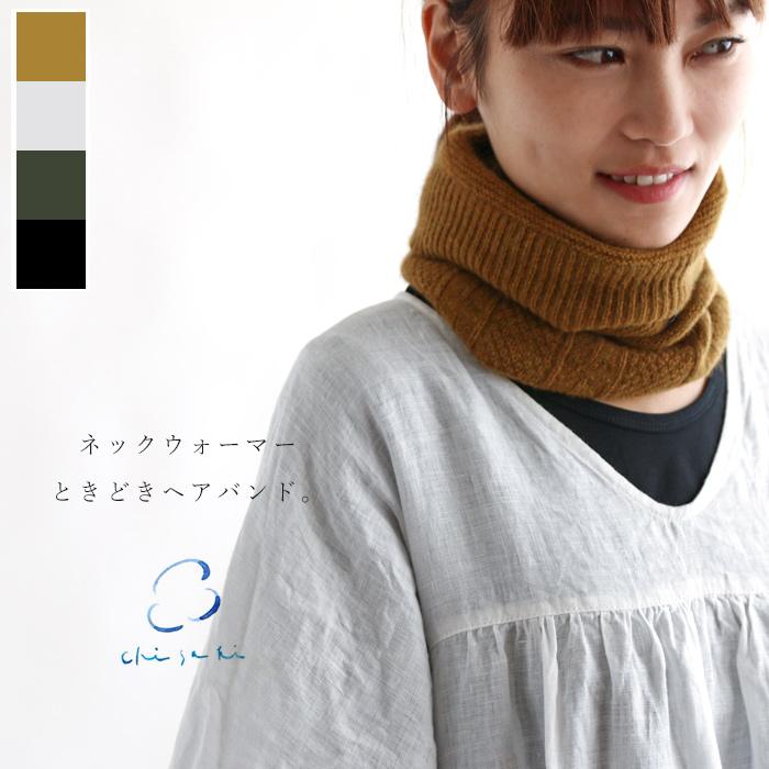 chisaki チサキ<br>カシミヤ&セーブル ヘアバンド ネックウォーマー<NUUM><br>【ZK】(82CH-NUUM)(2018362)[M0201]