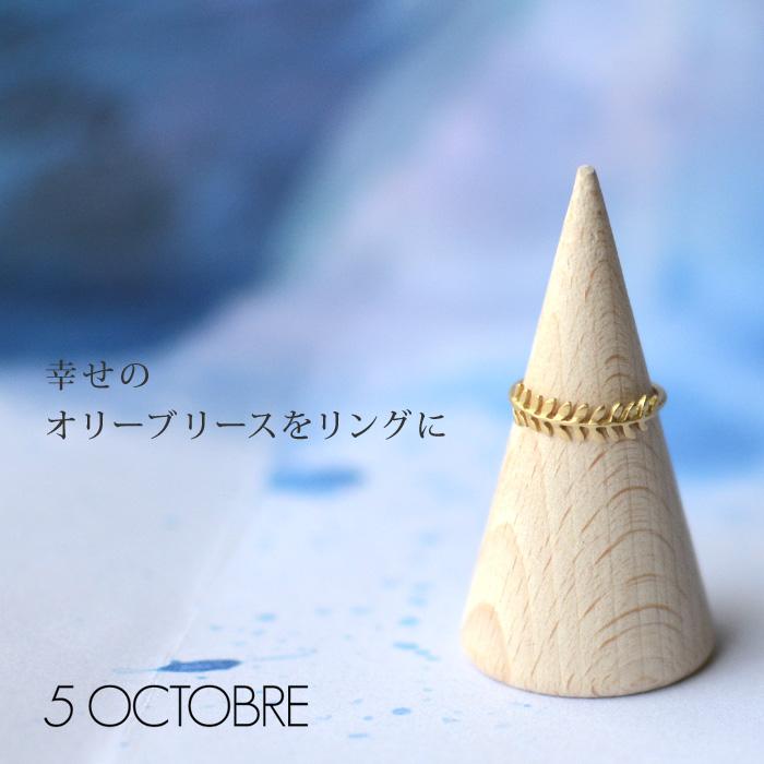 5 OCTOBRE サンク オクトーブル<br>オリーブリースゴールド リング<br>(ASOC-AMBER)[SO]