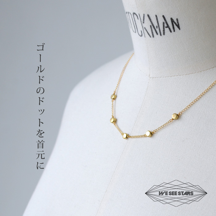 WE SEE STARS ウィーシースターズ<br>真鍮ゴールドチェーンドットネックレス<DOT NECKLACE><br>【AS】【ZK】(ASWE-DOT)(2016182)