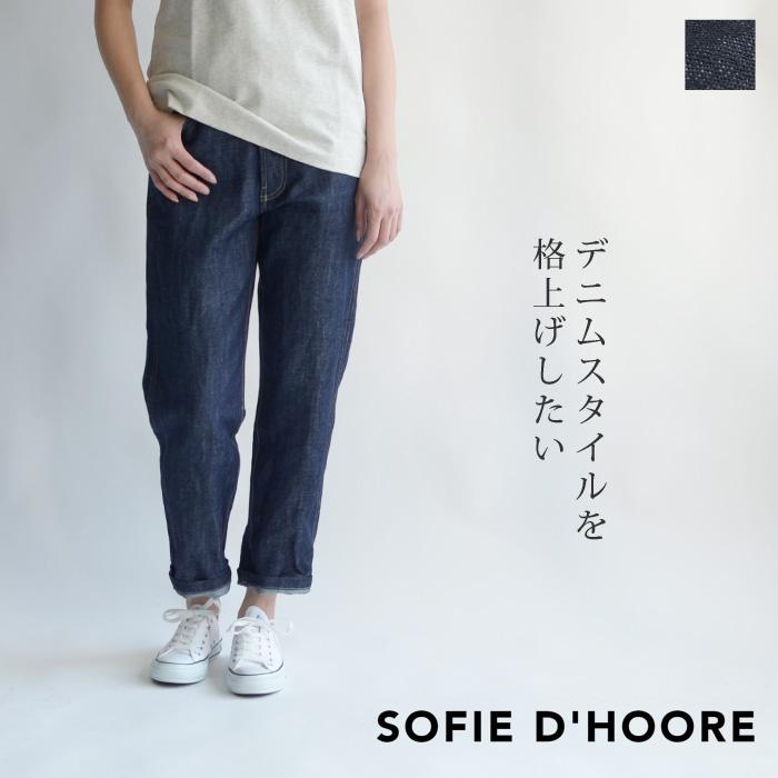 SOFIE D'HOORE ソフィードール<br>コットンリネンテーパードデニムパンツ(81SO-PORTIA)(2018102)[SO]