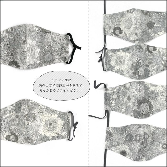 OCACA オカカ<br>日本製 ハンドメイド リバティリネン100%のリバーシブルマスク(リバティ)<br>ゆったり マスク焼け対策<br>【ZK】(01OCC-MASK4)(2020292)