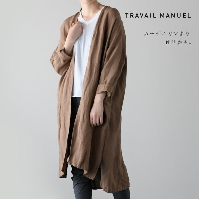 TRAVAIL MANUEL トラバイユ マニュアル<br>リネンレーヨン ロングカーディガン ライトコート<R/Lポプリンライトローブ><br>(01TM-401004)(2020301)[SO]