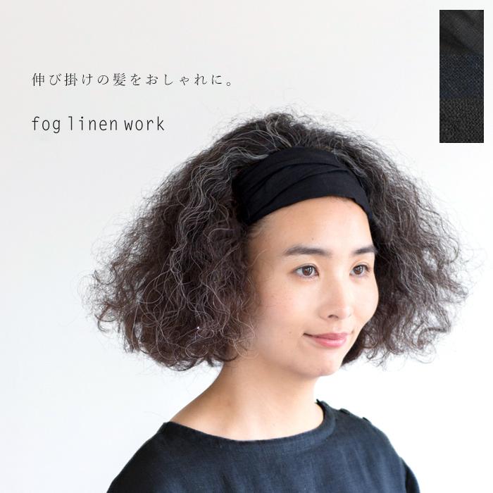 fog linen work フォグリネンワーク<br>リトアニアリネン/ウールリネン ヘアバンド ターバン<br>【ZK】(82FLW-LHE392)(2018342_2018492)[SO]