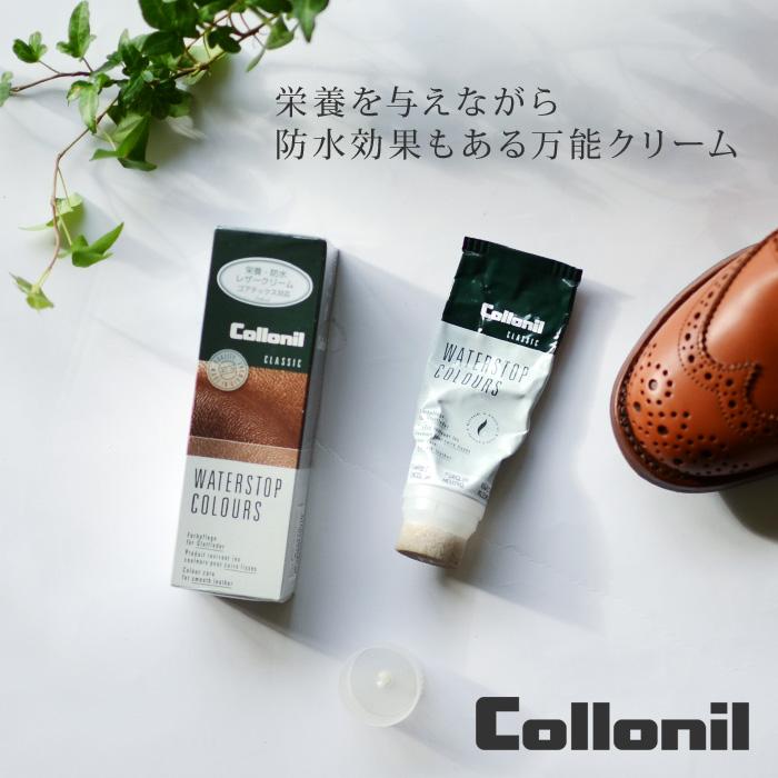 <クーポン除外><br>Collonil コロニル<br>皮革防水・栄養クリーム ウォーターストップカラーズ<br>《メール便不可》【AS】【ZK】(ASCN-W-STOP-COL)