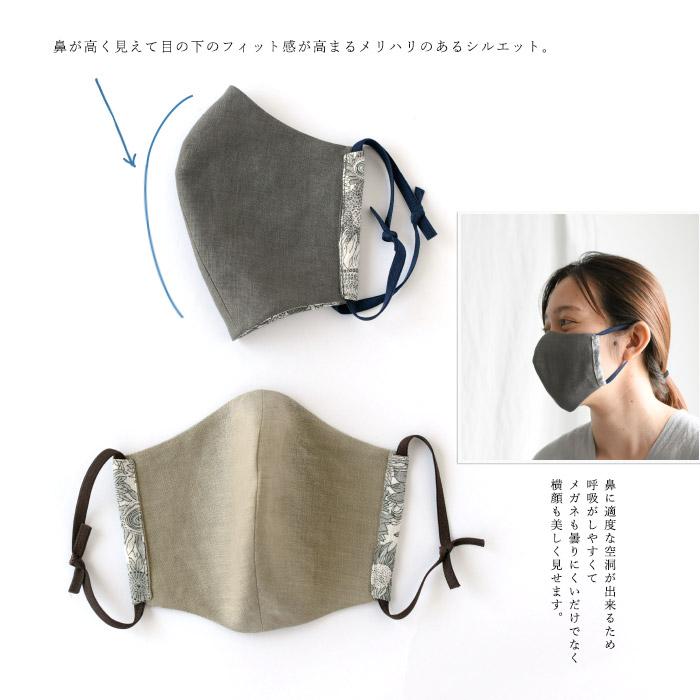 【即納】OCACA オカカ<br>日本製 ハンドメイド リバティリネン100%のリバーシブルマスク(リバティ)<br>レギュラーサイズ<br>【ZK】(01OCC-MASK7)(2020333)