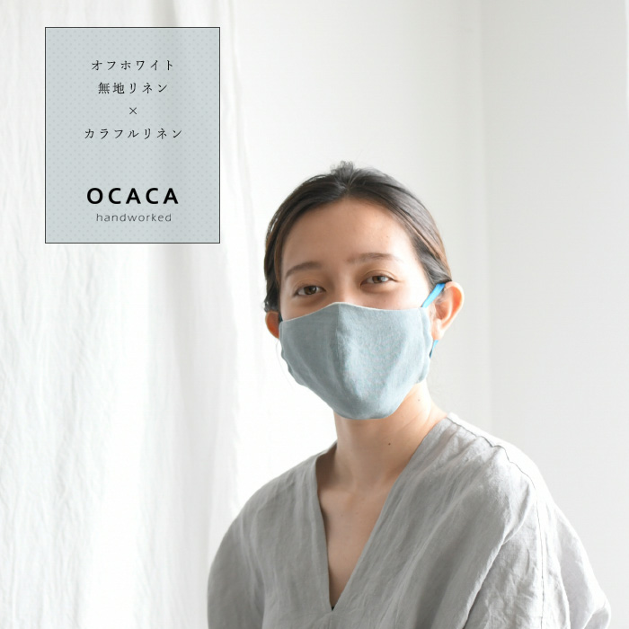 OCACA オカカ<br>日本製 ハンドメイド 柔らかリネン100%のリバーシブルマスク(オフホワイト)<br>レギュラーサイズ<br>【ZK】(01OCC-MASK8)(2020333)