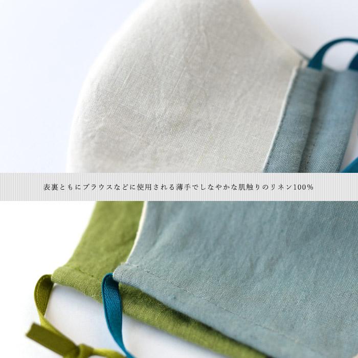 【即納】OCACA オカカ<br>日本製 ハンドメイド 柔らかリネン100%のリバーシブルマスク(オフホワイト)<br>レギュラーサイズ<br>【ZK】(01OCC-MASK8)(2020333)