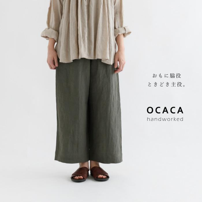 OCACA オカカ<br>しっかり洗いこんだ ベルギーリネン ワイド パンツ ペチパンツ<Brodo><br>《メール便不可》【AP】(02OCC-BRODO)(2020343)