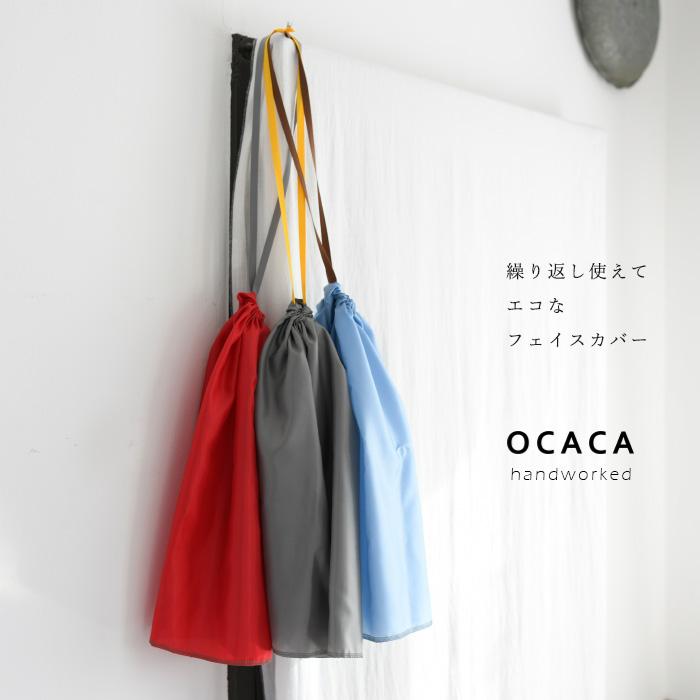 OCACA オカカ<br>洗えて引っ掛けられるフェイスカバー<Velo><br>【ZK】(02OCC-VELO)(2020351)