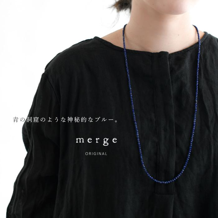 merge ORIGINAL<br>ラピスラズリ ロングネックレス(80cm)<br>【ZK】(ASMG-LAPIS-3)(2019133)
