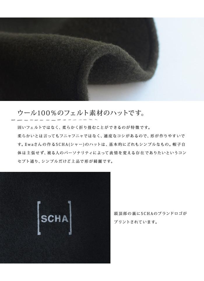 SCHA シャー<br>ウールフェルトハット 帽子(つば7cm)<Walk Time Big><br>《メール便不可》【ZK】(72SCH-480)(2017461)