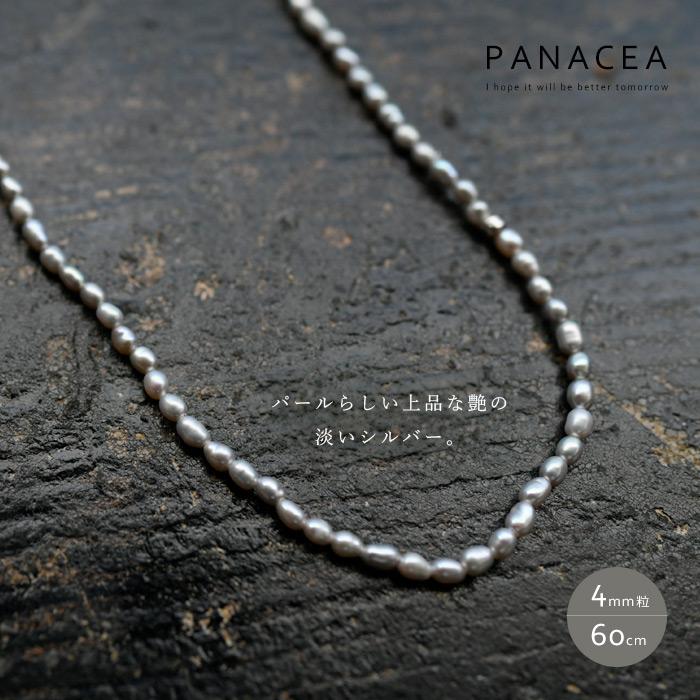 PANACEA パナセア<br>シルバーパール ネックレス(ライス4mm粒)(60cm)<br>【ZK】(ASPNC-SPEARL-R4-60)(2020022)【ホワイトデー】