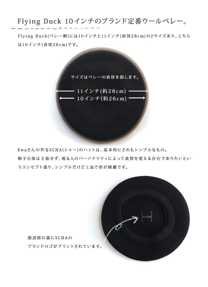 SCHA シャー<br>ウールフェルトベレー帽 帽子 ハット(直径10インチ/26cm)<Flying Duck MT-10><br>【ZK】(72SCH-943)(2017462)
