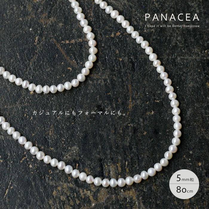 PANACEA パナセア<br>淡水パール ネックレス(セミラウンド5mm粒)(80cm)<br>【ZK】(ASPNC-PEARL-5-80)(2020041)【ホワイトデー】