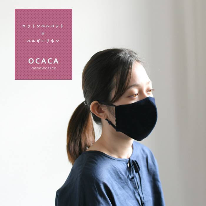 OCACA オカカ<br>日本製 ハンドメイド コットンベルベットと柔らかリネンのコンビネーションマスク<br>レギュラーサイズ<br>【ZK】(02OCC-MASK10)(2020421)