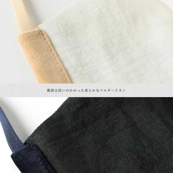 【即納】OCACA オカカ<br>日本製 ハンドメイド コットンベルベットと柔らかリネンのコンビネーションマスク<br>レギュラーサイズ<br>【ZK】(02OCC-MASK10)(2020421)