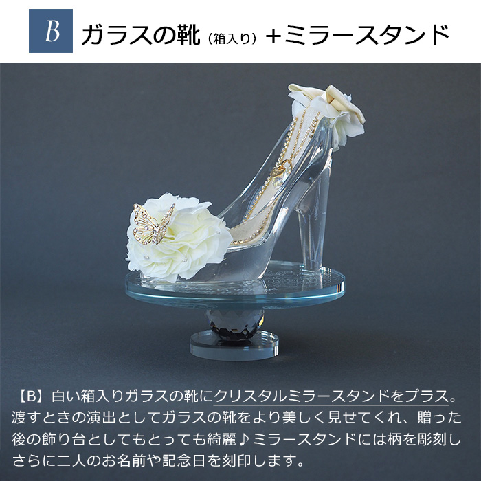 シンデレラのガラスの靴 ホワイト