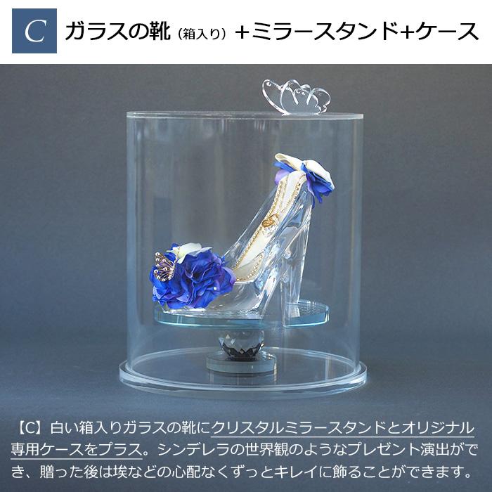 残りわずか〈夏限定〉シンデレラのガラスの靴 オーシャンブルー