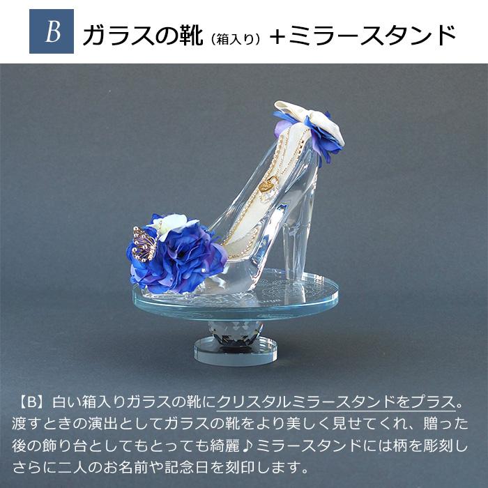 シンデレラのガラスの靴 オーシャンブルー
