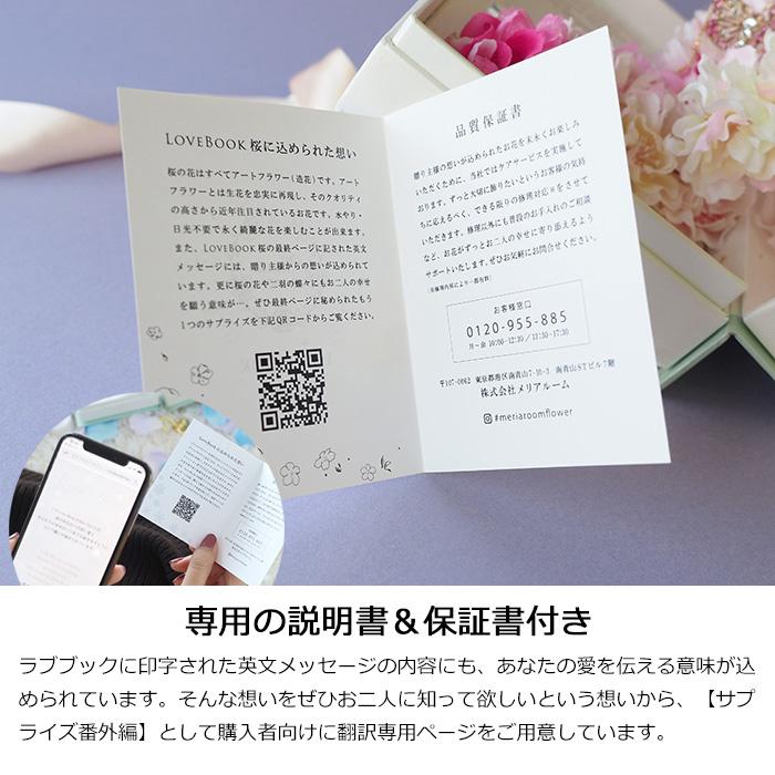 【香りが選べる♪】LoveBook -Sakura-(ラブブック桜)