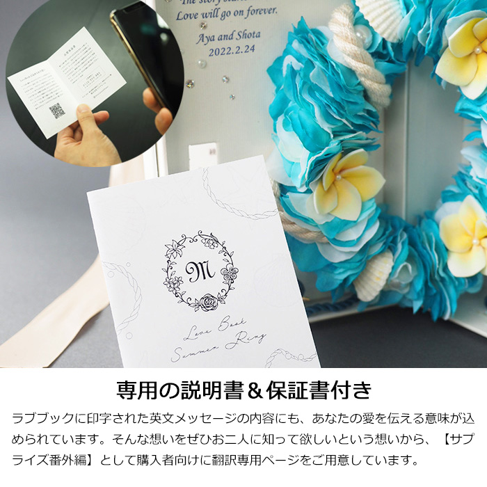 残りわずか〈夏限定〉LoveBook -summer ring‐(サマーリング)