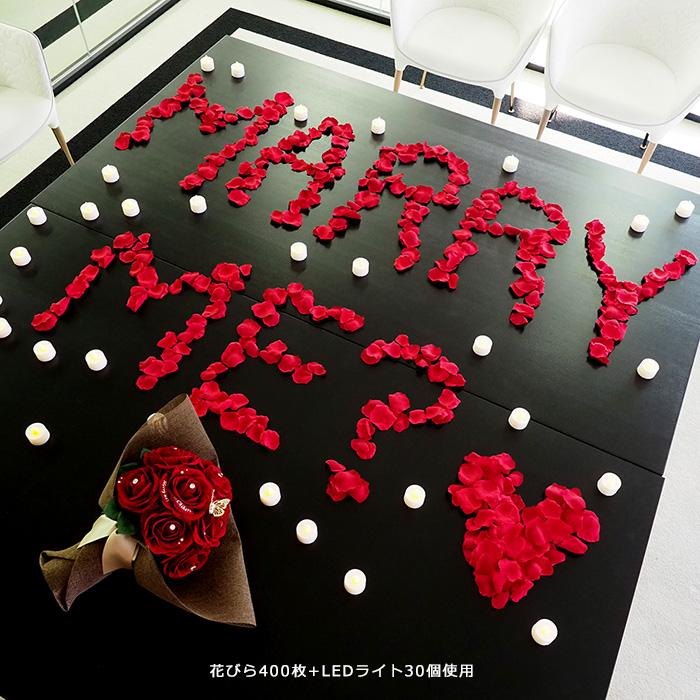 お家・ホテルでサプライズ演出【選べる3色】プレミアム(バラの花びら400枚+LEDライト30個)