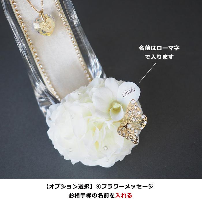 【シンデレラのガラスの靴】 ホワイト