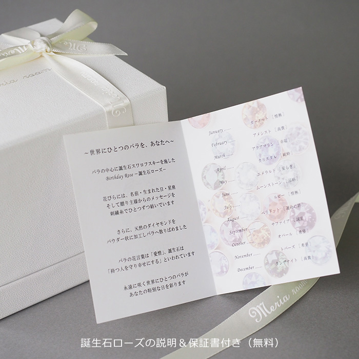 【1月生まれの誕生日プレゼント】誕生石ローズボックス(1月ガーネット)
