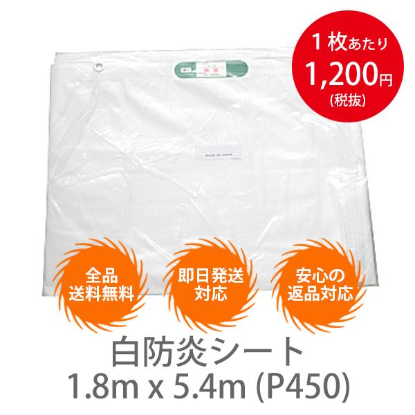 【10枚セット】白防炎シート 1.8m x 5.4m (P450)