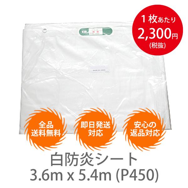 【10枚セット】白防炎シート 3.6m x 5.4m (P450)
