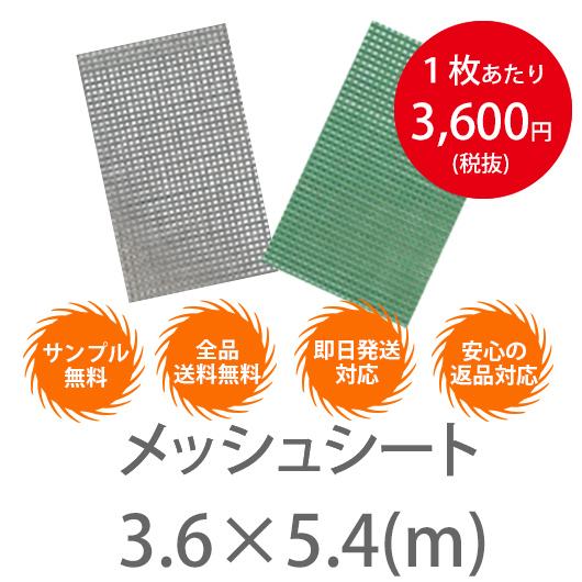 10枚1セット!横3.6m×5.4 メッシュシート(防炎2類) ハトメ450P
