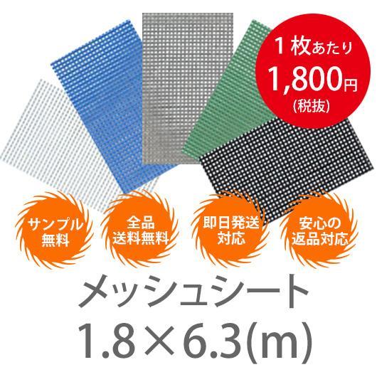 10枚1セット!横1.8m×6.3 メッシュシート (防炎2類) ハトメ450P